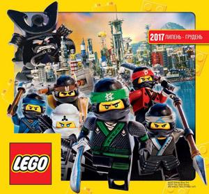 Каталог Лего 2017/2