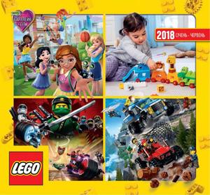 Каталог Лего 2018/1