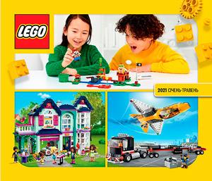 Каталог Лего 2021/1 pdf